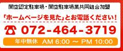 「ホームページを見た」とお電話ください! 072-464-3719 年中無休 AM6:00~PM10:30